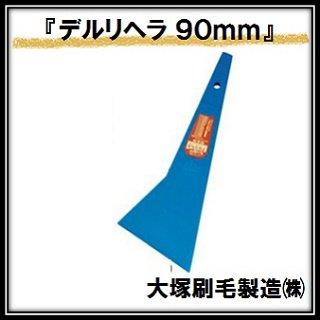 「デルリヘラ」青 (幅90mm×全高195mm) 大塚刷毛製造 マルテー