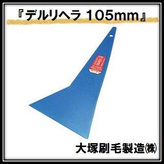 「デルリヘラ」青 (幅105mm×全高210mm) 大塚刷毛製造 マルテー