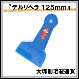 「デルリヘラ」青 (幅125mm×全高195mm) 大塚刷毛製造 マルテー