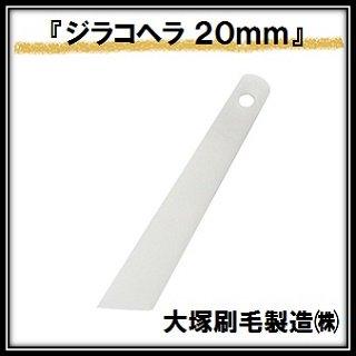 「ジラコヘラ」 白 (幅20mm×全高105mm) 大塚刷毛製造 マルテー