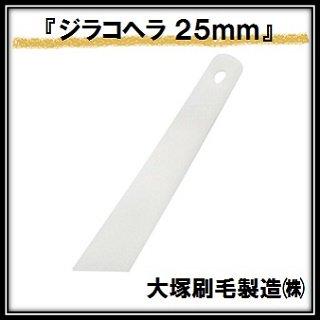 「ジラコヘラ」 白 (幅25mm×全高110mm) 大塚刷毛製造 マルテー