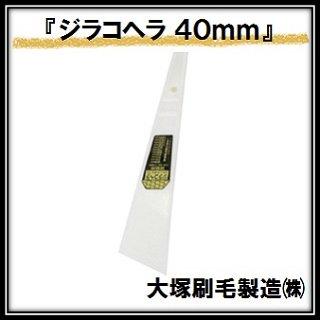 「ジラコヘラ」 白 (幅40mm×全高170mm) 大塚刷毛製造 マルテー