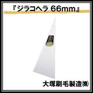 「ジラコヘラ」 白 (幅66mm×全高220mm) 大塚刷毛製造 マルテー