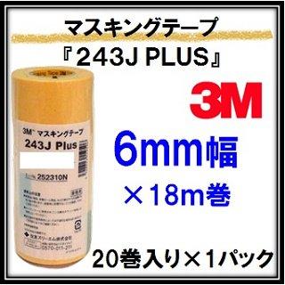 3M 「マスキングテープ 243J Plus」 6mm×18m×20巻/1パック (住友スリーエム)