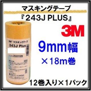3M 「マスキングテープ 243J Plus」 9mm×18m×12巻 1パック (住友スリーエム)