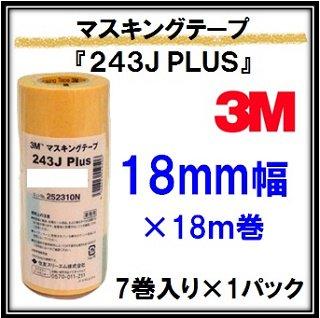 3M 「マスキングテープ 243J Plus」 18mm×18m×7巻 1パック (住友スリーエム)