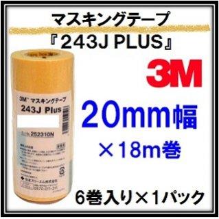 3M 「マスキングテープ 243J Plus」 20mm×18m×6巻 1パック (住友スリーエム)