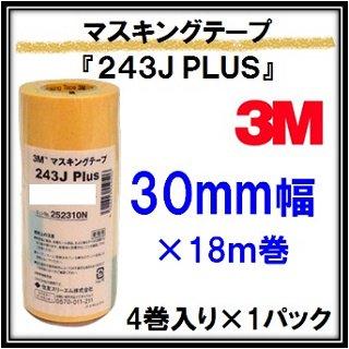 3M 「マスキングテープ 243J Plus」 30mm×18m×4巻 1パック (住友スリーエム)