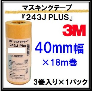 3M 「マスキングテープ 243J Plus」 40mm×18m×3巻 1パック (住友スリーエム)