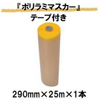 「ポリラミマスカー」 テープ付き 290mm×25m/1本