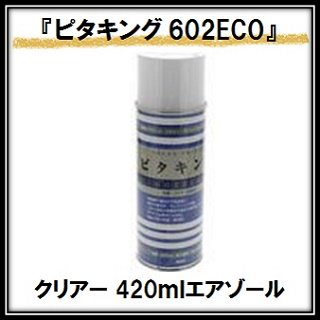 「ピタキング 602ECO」 クリアー/420ml缶 (ソーラー エアゾール 密着剤 プライマー)