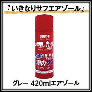 「いきなりサフエアゾール」/420ml缶 (染めQテクノロジィ テロソン エアゾール 密着剤 プライマー)