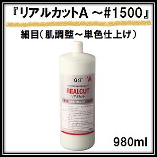 G&T 「リアルカットA コンパウンド 細目(〜#1500)」/980ml缶 (肌調整〜単色仕上げ)