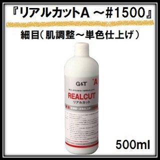 G&T 「リアルカットA コンパウンド 細目(〜#1500)」/500ml缶 (肌調整〜単色仕上げ)