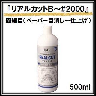 G&T 「リアルカットB コンパウンド 極細目(〜#2000)」/500ml缶 (ペーパー目消し〜仕上げ)