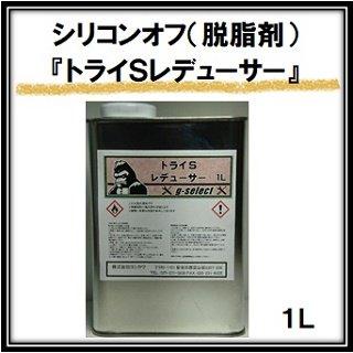 「トライSレデューサー」/1L缶 (シリコンオフ)