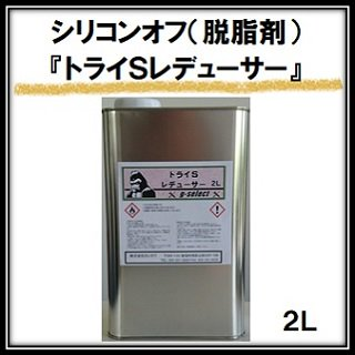 「トライSレデューサー」/2L缶 (シリコンオフ)