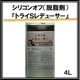 「トライSレデューサー」/4L缶 (シリコンオフ)