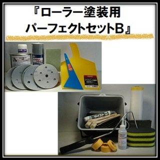「ローラー塗装用パーフェクトセット」B