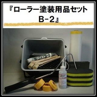 「ローラー塗装用品セット」B-2