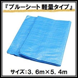 「ブルーシート」 軽量タイプ 3.6m×5.4m/1枚