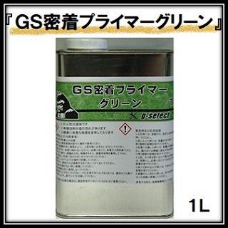 「GS密着プライマー」グリーン/1L缶
