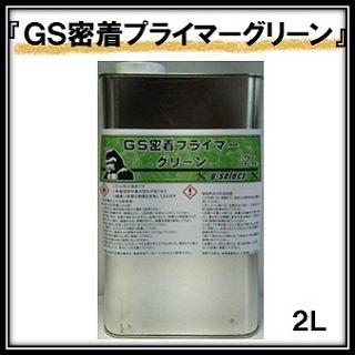 「GS密着プライマー」グリーン/2L缶