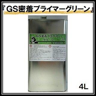「GS密着プライマー」グリーン/4L缶