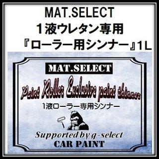 車輌塗装用艶消し塗料 MAT.SELECT 「1液ウレタン艶消し塗料専用ローラー用シンナー」 1L缶
