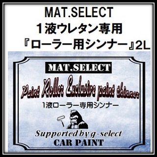 車輌塗装用艶消し塗料 MAT.SELECT 「1液ウレタン艶消し塗料専用ローラー用シンナー」 2L缶