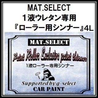 車輌塗装用艶消し塗料 MAT.SELECT 「1液ウレタン艶消し塗料専用ローラー用シンナー」4L缶