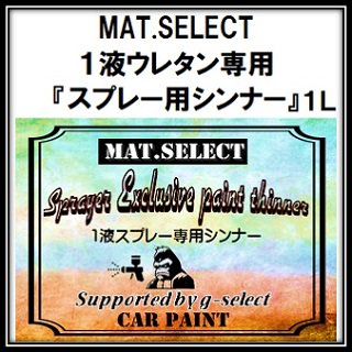 車輌塗装用艶消し塗料 MAT.SELECT 「1液ウレタン艶消し塗料専用スプレー用シンナー」 1L缶
