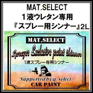 車輌塗装用艶消し塗料 MAT.SELECT 「1液ウレタン艶消し塗料専用スプレー用シンナー」 2L缶