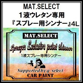 車輌塗装用艶消し塗料 MAT.SELECT 「1液ウレタン艶消し塗料専用スプレー用シンナー」 4L缶