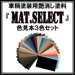 車輌塗装用艶消し塗料「MAT.SELECT」カラーサンプル(色見本)3色セット