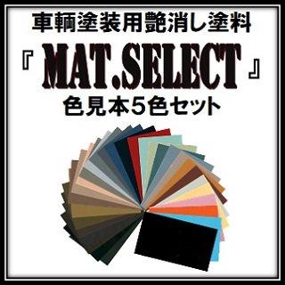 車輌塗装用艶消し塗料「MAT.SELECT」カラーサンプル(色見本)5色セット