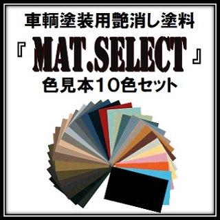 車輌塗装用艶消し塗料「MAT.SELECT」カラーサンプル(色見本)10色セット