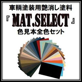 車輌塗装用艶消し塗料「MAT.SELECT」カラーサンプル(色見本)全色セット