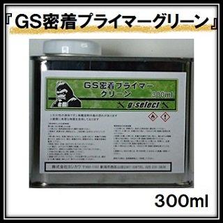 「GS密着プライマー」グリーン/300ml缶