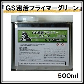 「GS密着プライマー」グリーン/500ml缶