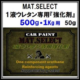 車輌塗装用艶消し塗料 MAT.SELECT 「1液ウレタン艶消し塗料専用強化剤」/50g缶