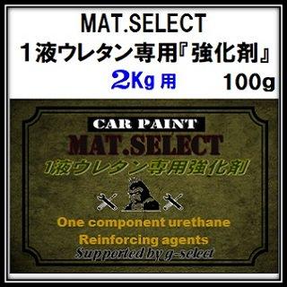 車輌塗装用艶消し塗料 MAT.SELECT 「1液ウレタン艶消し塗料専用強化剤」/100g缶