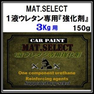 車輌塗装用艶消し塗料 MAT.SELECT 「1液ウレタン艶消し塗料専用強化剤」/150g缶