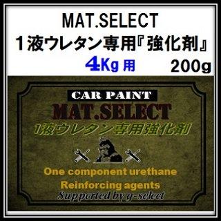 車輌塗装用艶消し塗料 MAT.SELECT 「1液ウレタン艶消し塗料専用強化剤」/200g缶
