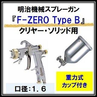 明治機械製作所 ハンドスプレーガン 「F-ZERO」 Type B (重力式カップ付き) クリヤー・ソリッド用
