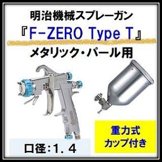 明治機械製作所 ハンドスプレーガン 「F-ZERO」 Type T (重力式カップ付き) メタリック・パール用
