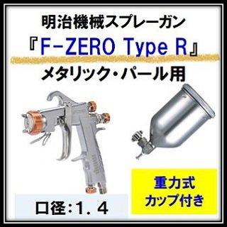 明治機械製作所 ハンドスプレーガン 「F-ZERO」 Type R (重力式カップ付き) メタリック・パール用