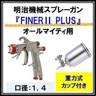 明治機械製作所 ハンドスプレーガン 「FINER� PLUS」 (重力式カップ付き) オールマイティ用