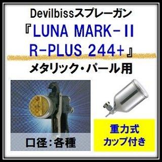 デビルビス スプレーガン 「LUNA MARK-�-R-PLUS 244+」 (重力式カップ付き) メタリック・パール用