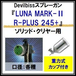 デビルビス スプレーガン 「LUNA MARK-�-R-PLUS 245+」 (重力式カップ付き) クリヤー・ソリッド用
